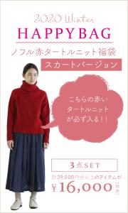 赤ニットスカート福袋