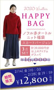赤ニットスカートセール福袋