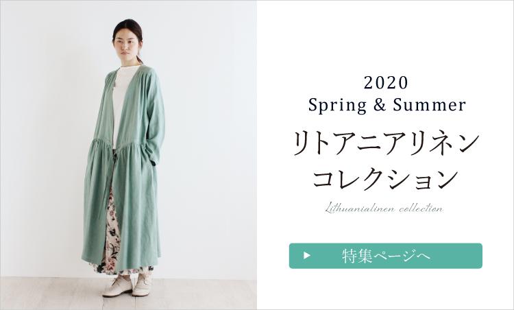 2020SS リトアニアリネンコレクション