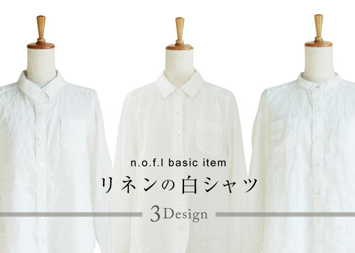 リネンの白シャツ